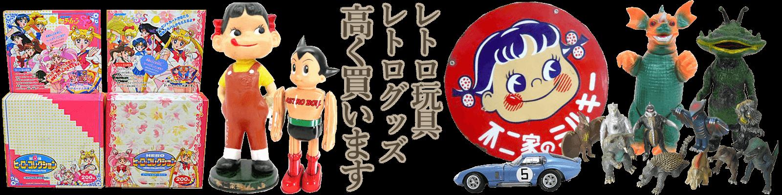 02a502cc9471c5 レトロ玩具買取 古いおもちゃ高価買取|くじら堂|ホビー玩具買取