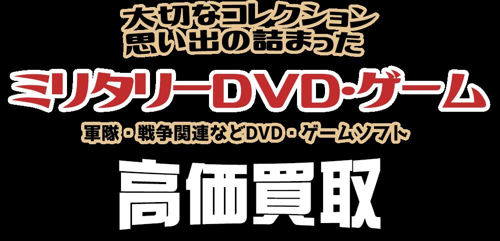 大切なコレクション 思い出の詰まった ミリタリーDVD・ゲーム 軍隊・戦争関連などDVD・ゲームソフト高価買取