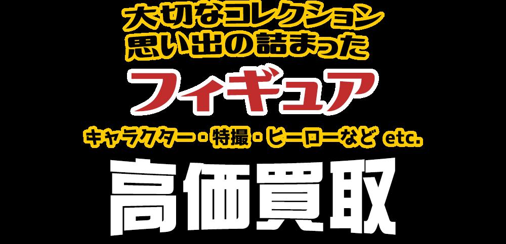 大切なコレクション 思い出の詰まった フィギュア キャラクター・特撮・ヒーローなどetc.高価買取