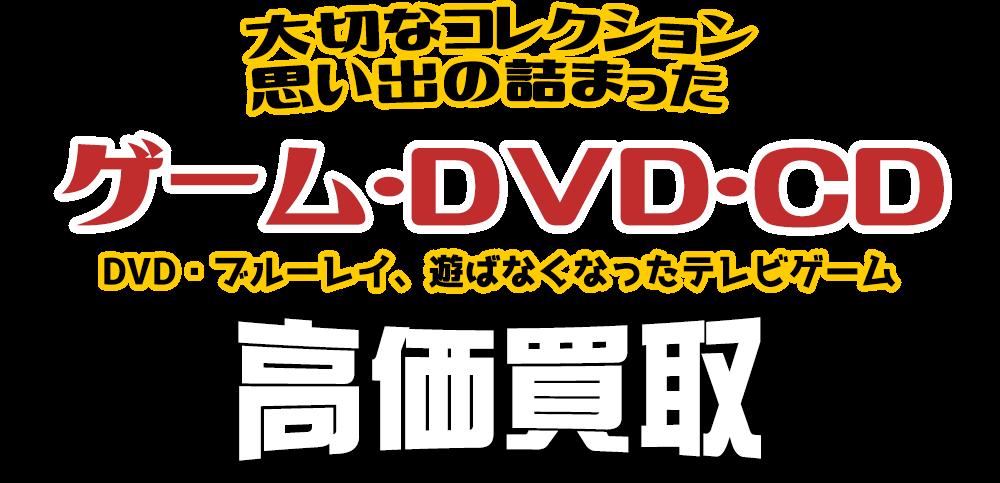 大切なコレクション 思い出の詰まった ゲーム・DVD・CD DVD・ブルーレイ、遊ばなくなったテレビゲーム高価買取