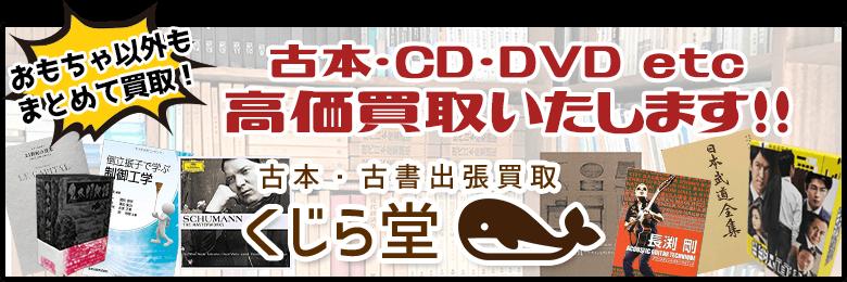 おもちゃ以外もまとめて買取!古本・CD・DVD etc 高価買取いたします!!古本・古書出張買取 くじら堂