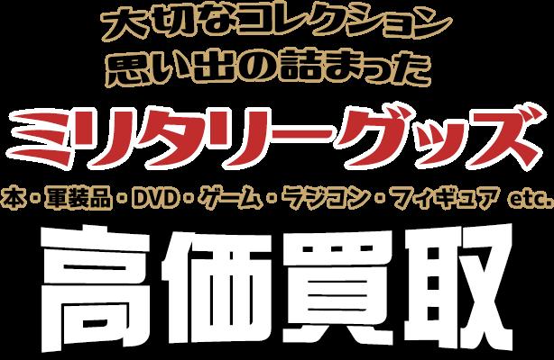 大切なコレクション 思い出の詰まったミリタリーグッズ 本・軍装品・DVD・ゲーム・ラジコン・フィギュア etc. 高価買取