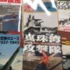新宿でミリタリー書籍