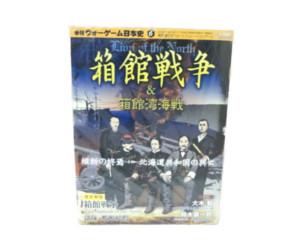 季刊ウォーゲーム日本史6 箱館戦争&箱館湾海戦