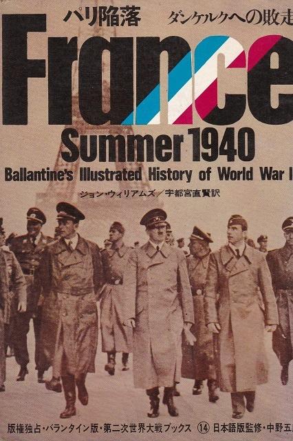 第二次世界大戦ブックスとは