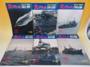 丸スペシャル 日本海軍艦艇シリーズ
