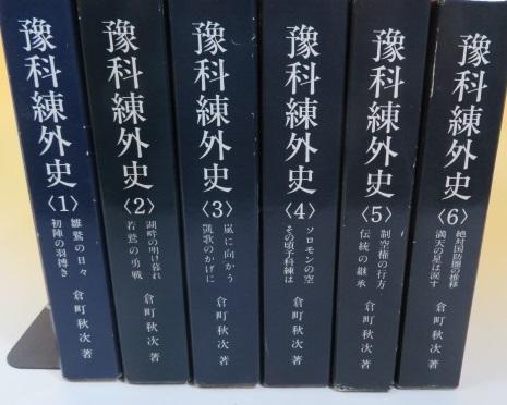 予科練外史 全6巻セット 作・倉町秋次