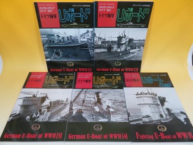 グランドパワー ファイティングシップ・シリーズ ドイツ海軍Uボート