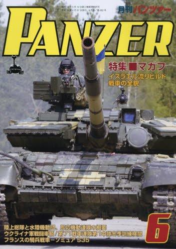 PANZER パンツァー 最新号