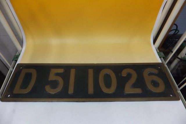 D51 1026 実車ナンバープレート