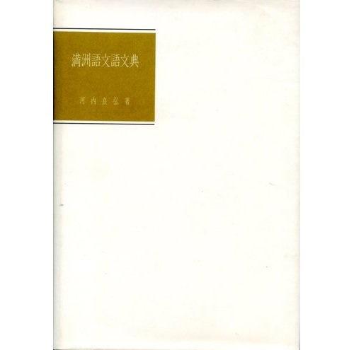 満洲語文語文典