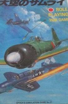 ロールプレイングウォーゲーム 大空のサムライ