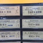 各種鉄道切符・硬券切符・入場券など