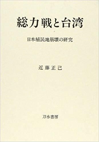 総力戦と台湾―日本植民地崩壊の研究