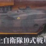 1/24 メインバトルタンク RC 陸上自衛隊10式戦車(試作車両