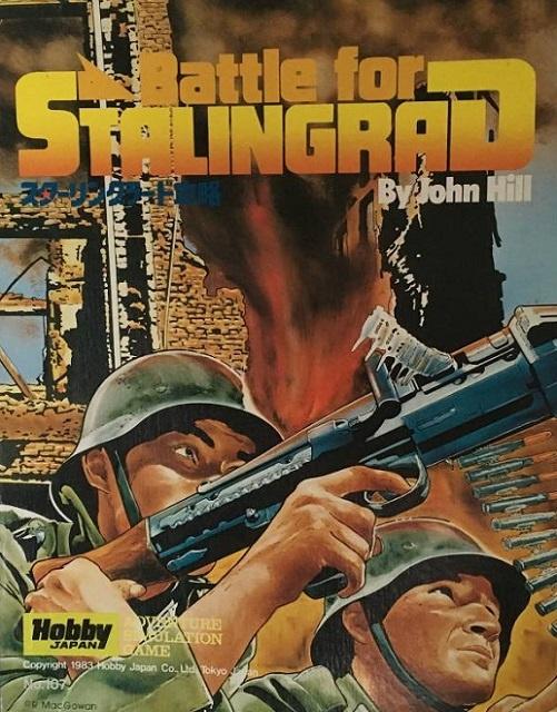 スターリングラード攻略