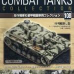 デアゴスティーニ コンバット タンク コレクション 前120巻