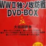 WWⅡ 独ソ攻防戦復活DVD-BOX 大祖国戦争