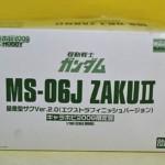 1/100 キャラホビ2009限定 量産型ザクⅡ ver.2.0