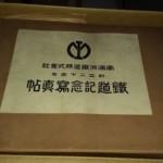 南満州鉄道 創立二十周年 鉄道記念写真帖