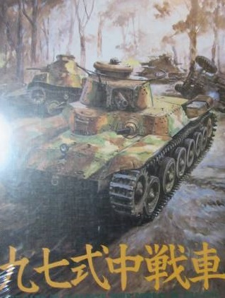 九十七式中戦車