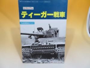 ピクトリアル ティーガー戦車 PANZER 3月号臨時増刊