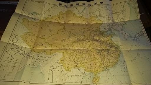 中華民国鉄道地図帳