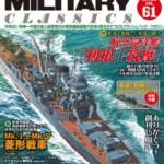 MILITARY CLASSICS (ミリタリー・クラシックス) 最新号