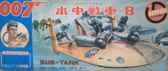 07 ジェームズ・ボンド 水中戦車-B