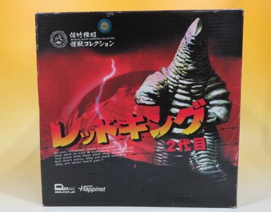 佐竹雅昭怪獣コレクション「レッドキング 2代目」などの特撮、怪獣フィギュアやソフビ人形、特撮、怪獣ものの書籍類をお譲り頂きました。