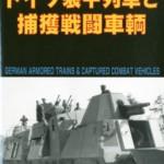 GROUND POWER (グランドパワー) 別冊 ドイツ装甲列車と捕獲戦闘車輛 2013年 02月号