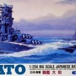 1/250 BIG戦艦 戦艦 大和