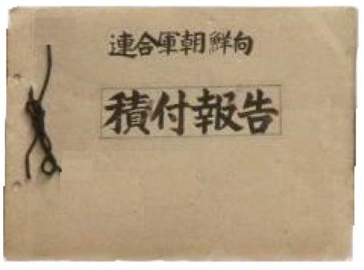 古い連合軍の朝鮮向資料や戦記単行本