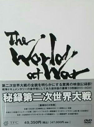 秘録 第二次世界大戦 DVD-BOX  ポストカード付