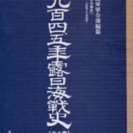 千九百四、五年露日海戦史