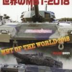 ★刊行1年以内★PANZER 臨時増刊 WAR MACHINE REPORT ウォーマシンレポート