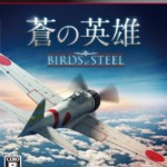蒼の英雄 Birds of Steel PS3ソフト