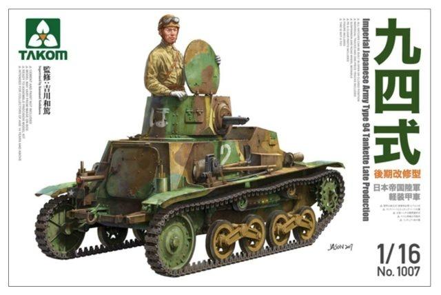 1/16 日本帝国陸軍 九四式 軽装甲車 後期改修型