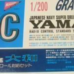 1/200 旧日本海軍艦 戦艦 大和 ラジコン RC セット
