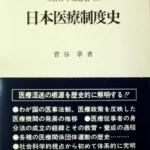 日本医療制度史(明治百年史叢書)