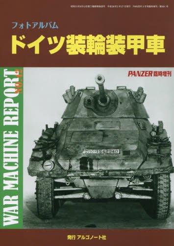PANZER  臨時増刊 WAR MACHINE REPORT ウォーマシンレポート刊行1年以上のもの各1冊
