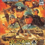 第三帝国興亡記II PS2ソフト