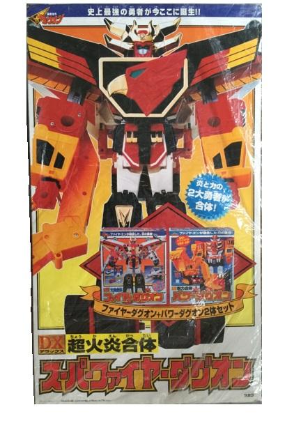 DX超火炎合体 スーパーファイヤーダグオン