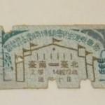 始政40周年記念台湾博覧会 台南ー台北間 帝都復興記念往復乗車券