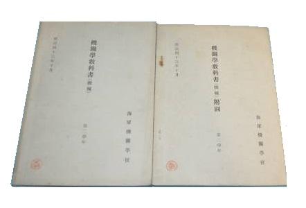海軍機関学校教科書