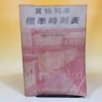 貨物列車 標準時刻表 昭和41年 10月現行 日本国有鉄道貨物営業局