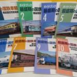 各種鉄道書籍・古書・資料など