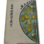 台湾 台中州教育展望 昭和10年