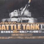 1/24 RCバトルタンク TYPE90 ラジコン戦車 陸上自衛隊90式戦車