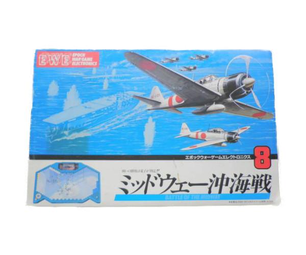 EWEシリーズミッドウェー沖海戦などのウォーゲームや戦闘機・戦艦プラモデルなどを多数お譲り頂きました。